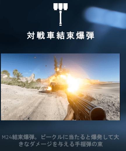 対戦車結束爆弾