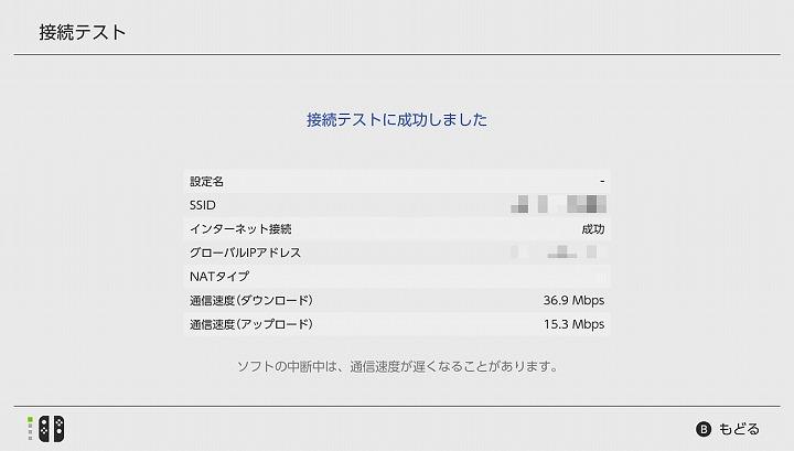 スイッチ 無線接続 Wi-Fi 接続テスト