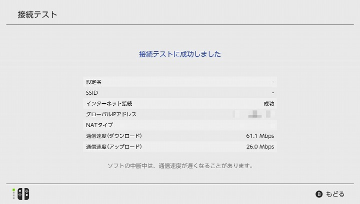 スイッチ 有線接続 Wi-Fi 接続テスト