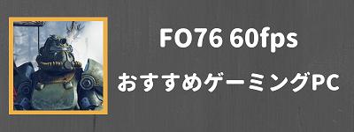 フォールアウト76 60fps ゲーミングPC