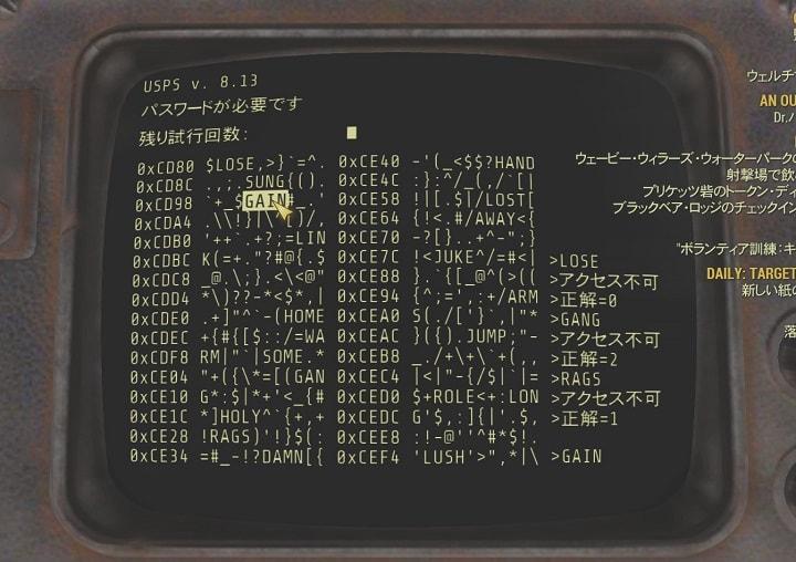 フォールアウト76パスワード