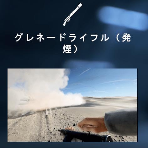 グレネードライフル(発煙)