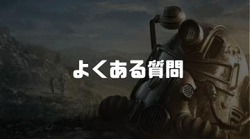 Fallout76よくある質問