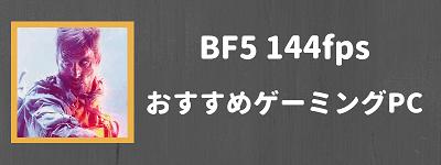 BF5 144fpsゲーミングPC