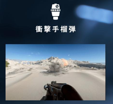 衝撃手榴弾