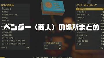 Fallout76 ベンダー(商人)の場所まとめ-min