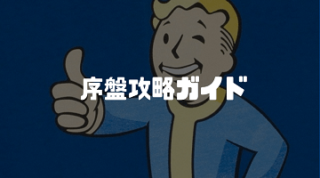 Fallout76 序盤攻略ガイド