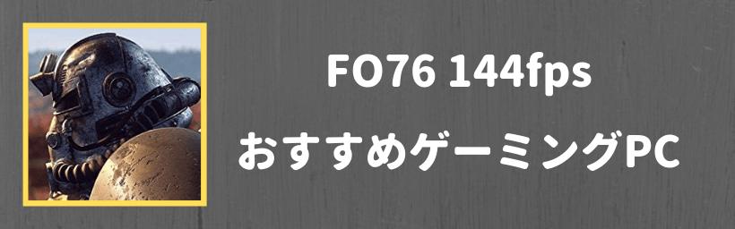 Fallout76ゲーミングPC144fps
