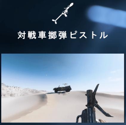 対戦車擲弾ピストル