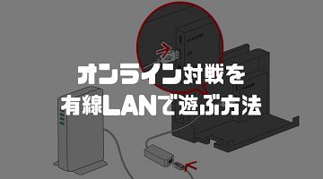 スマブラSP 有線LAN
