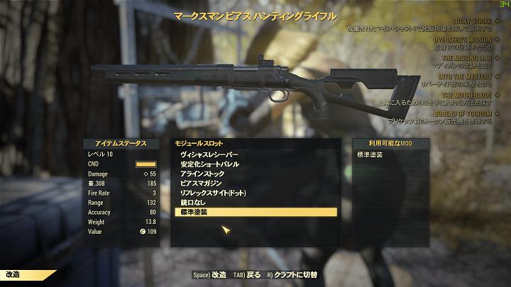 フォールアウト76 ハンティングライフル