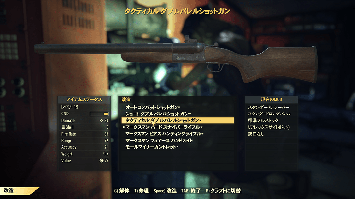 Fallout76 ショットガン