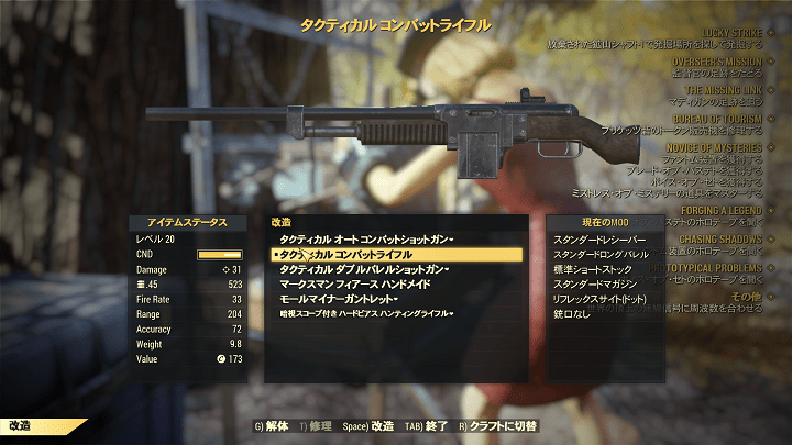 Fallout 76 コンバットライフル
