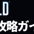 【Wiki】BF5 攻略ガイド(バトルフィールドV)