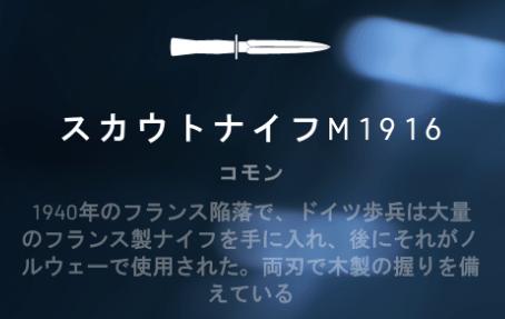 スカウトナイフM1916