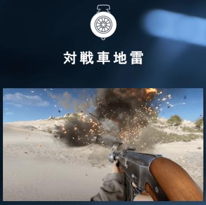 対戦車地雷