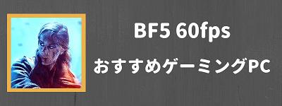 BF560fpsゲーミングPC