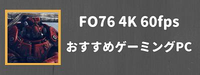 フォールアウト76 4K60fps ゲーミングPC