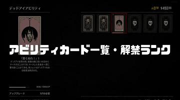 レッド・デッド・オンライン アビリティカード