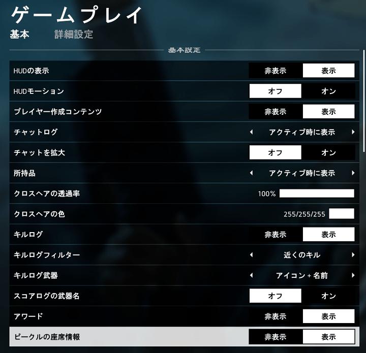 BF5ゲームプレイ基本1