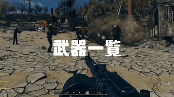 Fallout76武器一覧