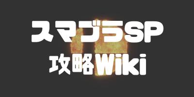 スマブラSP攻略Wiki