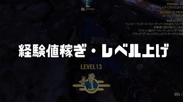 Fallout76経験値・レベル上げ
