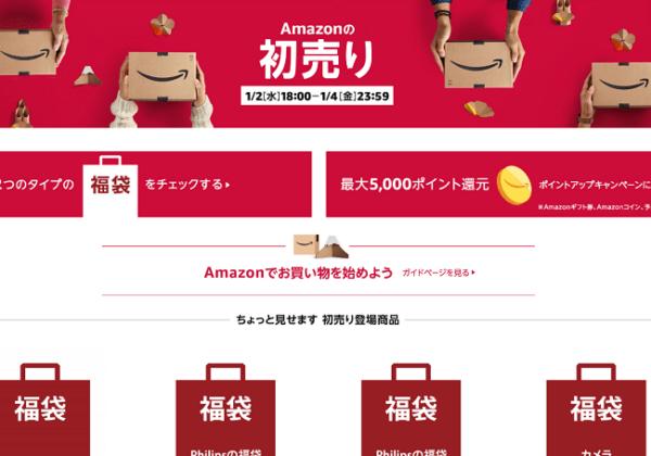 Amazonの初売りセール2019アイキャッチ