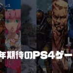 2019年期待のPS4ゲーム