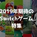 【Switch】2019年に発売されるニンテンドースイッチおすすめ注目ソフトまとめ