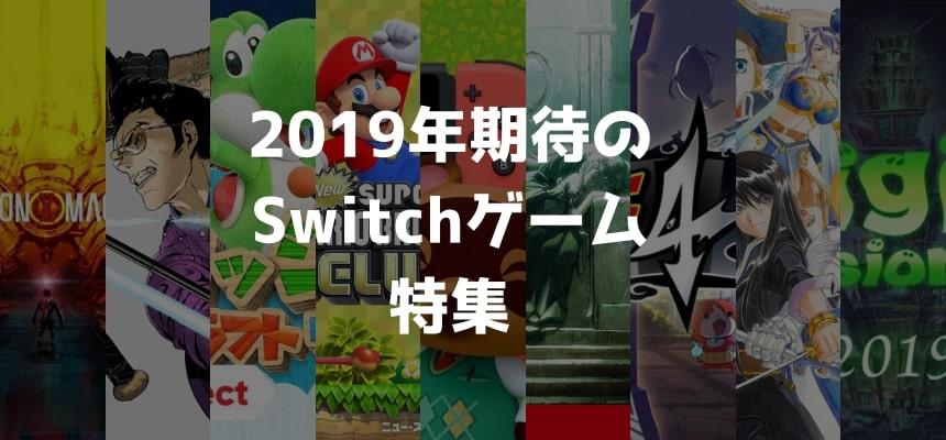 2019年期待のSwitchゲーム特集-min