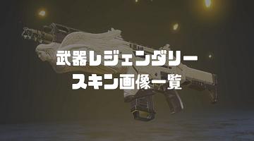 Apex Legends 武器スキン