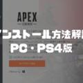 【PC/PS4】『Apex Legends』のやり方を知りたい人向け「ゲームの始め方(インストール方法)」解説【エーペックスレジェンズ】