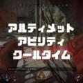 『Apex Legends』アルティメットアビリティのクールタイムと使い方【エーペックスレジェンズ】