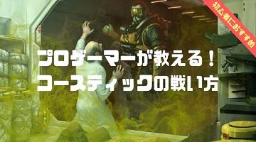 Apex Legend プロゲーマーが教える! コースティックの戦い方