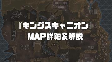 Apex Legends キングスキャニオン