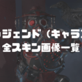 『Apex Legends』レジェンド(キャラクター)の全スキン一覧まとめ【エーペックスレジェンズ】