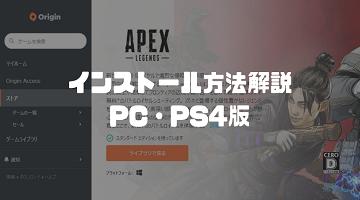 Apex Legend 「ゲームの始め方(インストール方法)」解説