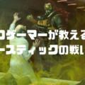 プロが教える「コースティック」 戦い方、立ち回り、オススメ武器を動画付きで解説【Apex Legends攻略】