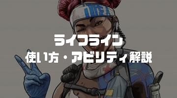 Apex Legends ライフライン