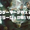 プロが教える「ミラージュ」 戦い方、立ち回り、オススメ武器を動画付きで解説【Apex Legends攻略】