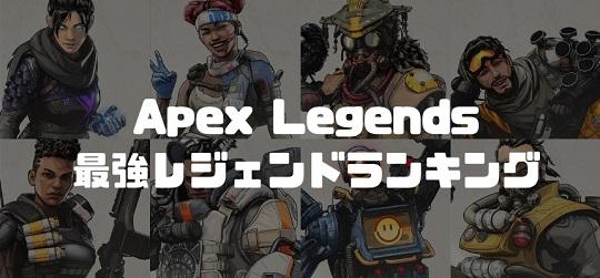 Apex Legends 最強レジェンドwiki画像リンク
