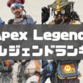 【最新版】『Apex Legends』最強レジェンドキャラランク&最強チーム編成【エーペックスレジェンズ】