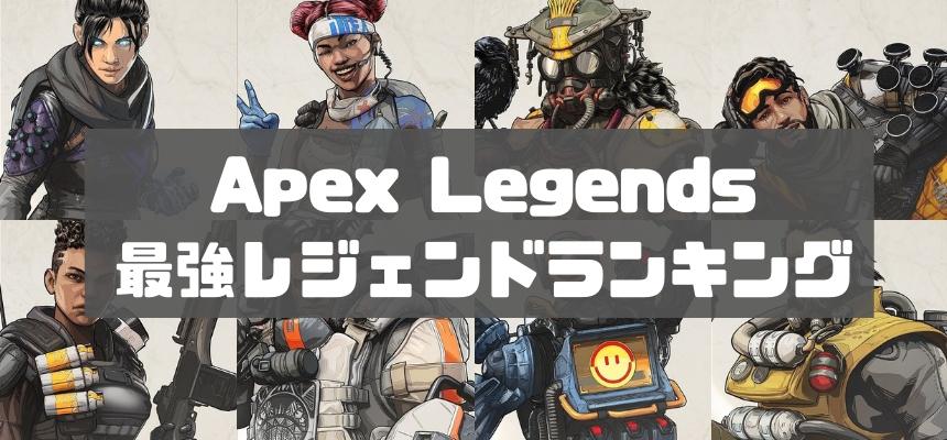 Apex Legends 最強レジェンドランキング