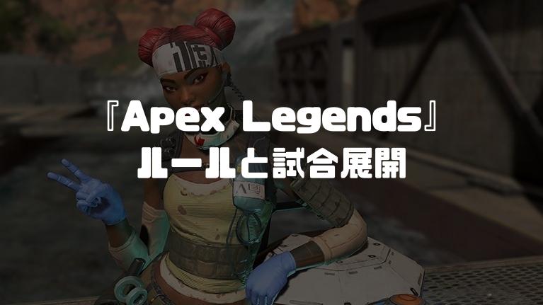 『Apex Legends』ゲームの基本ルールと試合の流れ