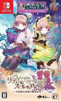 リディー&スールのアトリエ 〜不思議な絵画の錬金術士〜