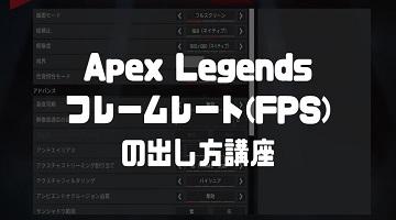 Apex Legends PC版でフレームレート(fps)を最大限に引き出す設定