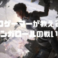 プロが教える「バンガロール」 戦い方、立ち回り、オススメ武器を動画付きで解説【Apex Legends攻略】