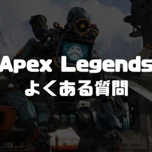 Apex Legends よくある質問