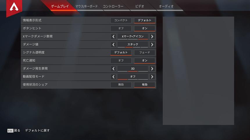 PS4版エーペックスレジェンズの操作方法